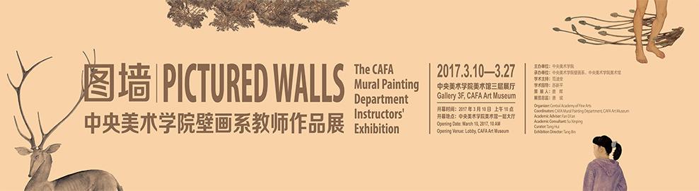 中央美术学院壁画系教师作品展